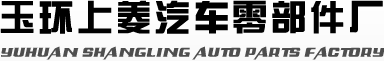 Yuhuan Shangling auto parts factory